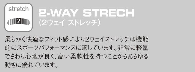 2way-strech