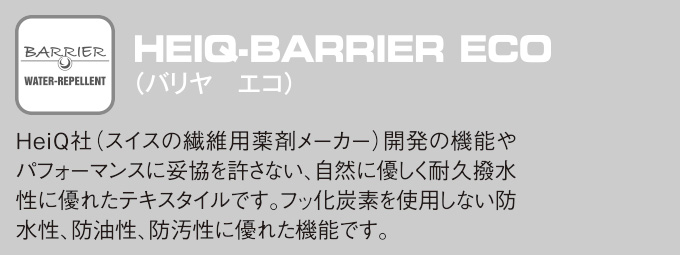 heiq-barrier-eco