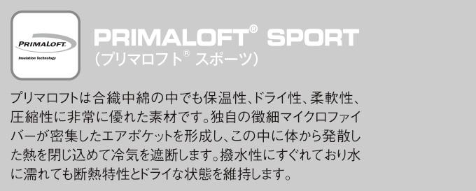 primaloft-sport