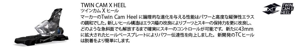 twincam-xheel